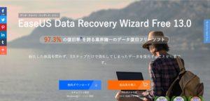 HDDやUSBメモリを間違って消してしまった時は無料のデータ復元ソフトを使おう!