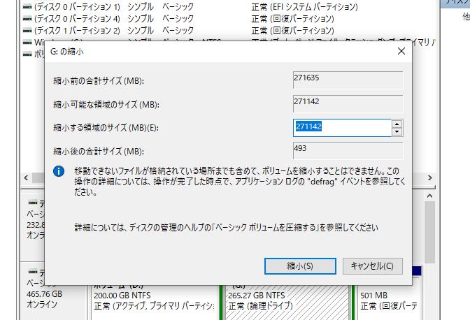 Windows 純正パーティション分割