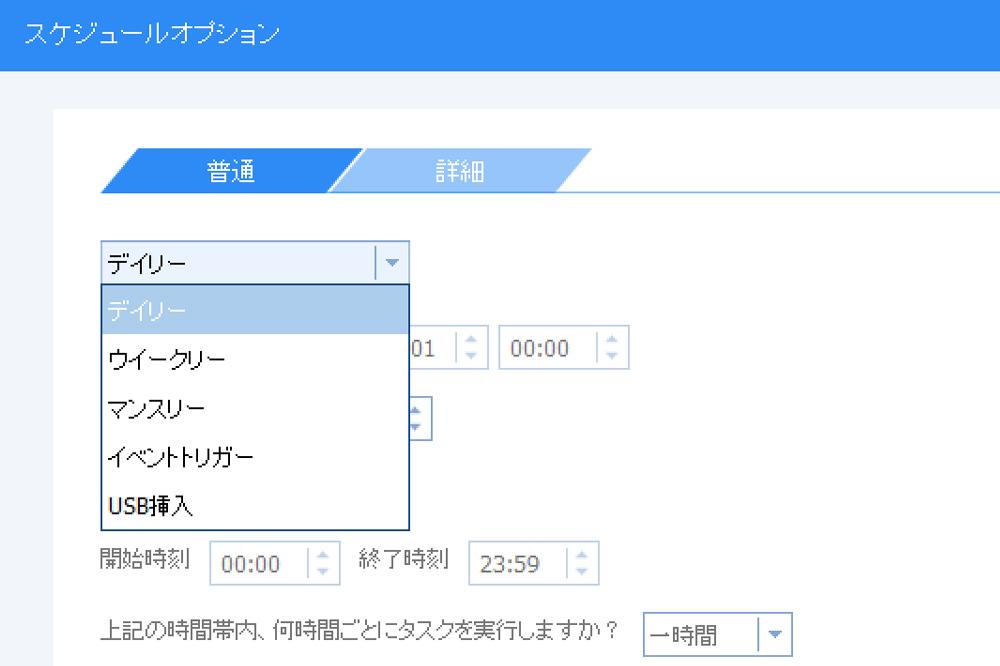 AOMEI Backupper スケジュール機能