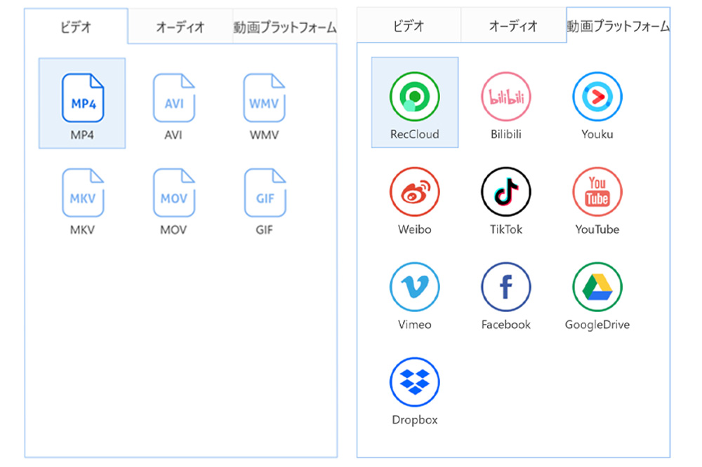 EaseUS Video Editor 出力プリセット